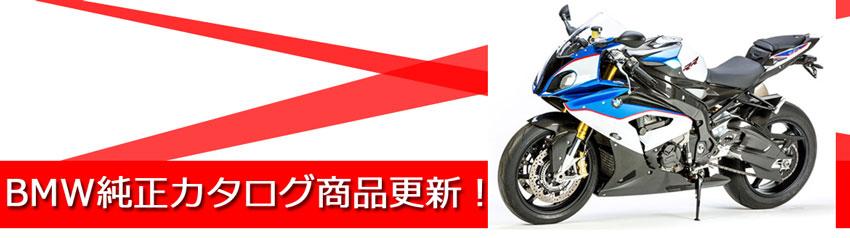 BMWバイク用品ページの写真