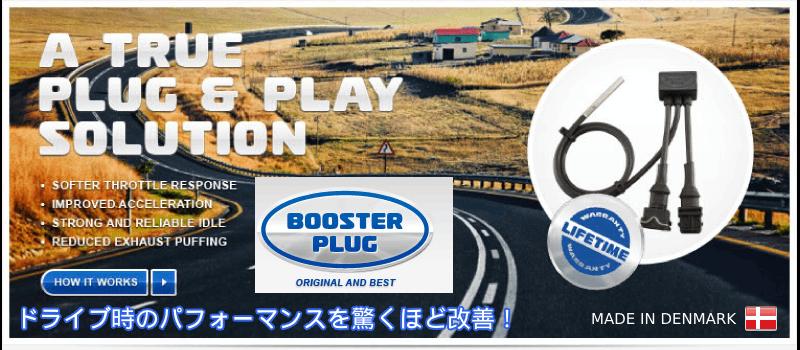 BoosterPlug Indian Roadmaster 2017 and newer