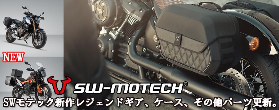 SW-Motech(エスダブリューモテック、SWモテック)